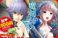 【コラム】月刊キスカ最新12月号、獣医・鈴音連載100話!...